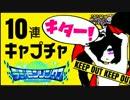 #002【デジモンリンクス】ついにレア継承技が!レアキャプチャ 10連!