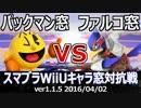 【スマブラWiiU】パックマン窓vsファルコ窓対抗戦(星取り/3on3 2本先取) Part1