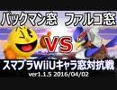 【スマブラWiiU】パックマン窓vsファルコ窓対抗戦(星取り/3on3 2本先取) Part2
