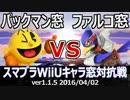 【スマブラWiiU】パックマン窓vsファルコ窓対抗戦(星取り/3on3 2本先取) Part3
