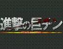 【VIPRPG】 進撃の巨チン(1期)