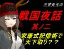 【MMD艦これ】 戦国夜話2 家康式記憶術?? 【ゆっくり解説】 thumbnail