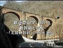 鉄道登山学 その10 新幹線と勾配 -「北陸新幹線」の「碓氷」越え- thumbnail