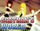【高速m@ster】Scatman's World アイドルマスター thumbnail