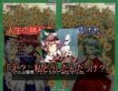 【実況】東方を4ミリも知らない僕が弾幕STGに挑戦【花映塚EX】 3