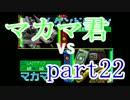 【実況】今大人気のデジモンのガードゲームを実況プレイ~part22~