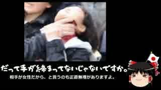 【ゆっくり保守】パヨク「日本でオリンピックをやる資格は無い!」