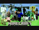 【Minecraft】 2人でまったりやりました part3