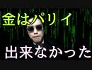 ふぅさんユーザーch開設おめでとう【金はパリィ出来ず】 thumbnail