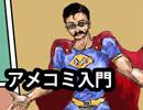 ニコ生マクガイヤーゼミ 第16回「2時間でわかるアメコミヒーローとアメコミ映画と『バットマン vs スーパーマン ジャスティスの誕生』」 thumbnail