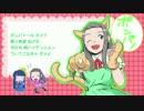 【ほーりー】ポンパドゥールと猫 (off vocal)【堀井雅世】