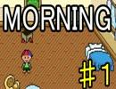 【MORNING】MOTHER風RPGを実況プレイpart1 thumbnail