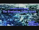 【The Everlasting Guilty Crown】歌ってみた / cover