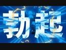 GAIJI ANARUTO THE MOVIE スペシャルムービー