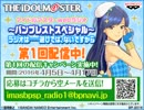 THE IDOLM@STER webラジオ~バンプレストスペシャル~ラジオは……遊びでは、ないで...