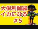 【刀剣乱舞】大倶利伽羅、イカになる#5【偽実況】