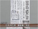 【田母神横領事件】使途不明金の一部はやはり買収資金に?[桜H28/4/4]