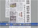 【軍艦島】韓国が流布した強制連行のデマ、日本は草莽崛起で対抗を![桜H28/4/4]