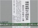【消費税】安倍総理と岡田代表の発言、政治家として軽率なのは?[桜H28/4/4]