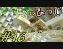 【Minecraft】ゲリラvsひつじvsコマンドー#16【実況】
