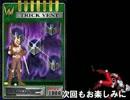 【MUGEN】第2回オール仮面ライダートーナメント【Part9】