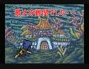 昔話のごった煮【平成新・鬼ヶ島】を初老が遠い目でプレイ 第十八話