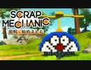 【実況】発明家はじめました #2 [Scrap Mechanic] thumbnail