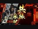 【戦国大戦】 決めるぞ!下剋上 #1545 vs帝釈赤具足 thumbnail
