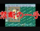 【ザ・コンビニ】我々式コンビニ経営論part11【複数実況プレイ】 thumbnail