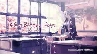 【Da-little】桜色のBetter Days feat. halyosyをコラボしてみた【シャレオツP】
