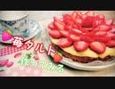 【お菓子】苺タルト作ってみる
