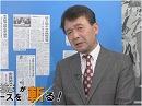 【井上和彦が斬る!#27】ニュースを斬る![桜H28/4/5]