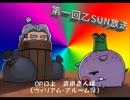第1回乙SUN放送お試し版