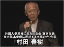 【歴史戦】平成の大演説会『ダマれ!韓国』[桜H28/4/5]
