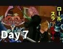 【DS版+HD 358/2Days】存在を求める者達【キングダムハーツ】Day7