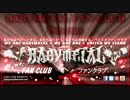 BABYMETAL Fan Club Travels To England:BABYMETAL @SSE Wembley Arena