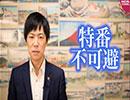 田母神俊雄氏「2000万円配ると報告受けた」 thumbnail