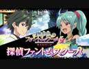 第44位:WEBラジオ「探偵ファントムスクープ」 第1回 thumbnail