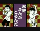 【おそ松さん】松野さんがころんだ【手描き】 thumbnail