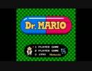 曲別年代順Dr.MARIO・BGM集(2014年まで)