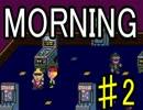【MORNING】MOTHER風RPGを実況プレイpart2 thumbnail