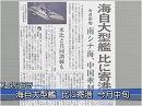 【南シナ海】護衛艦いせがフィリピンに、中国の横暴を抑える第一歩[桜H28/4/6]