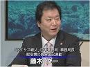 【藤木俊一】国連の皇室典範への干渉を許すな![桜H28/4/6]