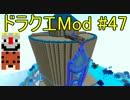 【Minecraft】ドラゴンクエスト サバンナの戦士たち #47【DQM4実況】