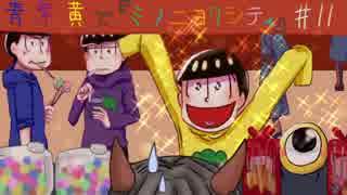 【おそ松さん】青紫黄で「ミノニヨクシティ」#11【偽実況】