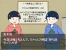【卓ゲ松さん】長兄松でいあいあ!part1