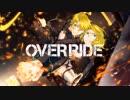 【鏡音リン・レン】 OVERRIDE 【オリジナル】