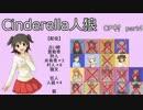 第73位:【iM@S人狼】シンデレラ人狼 CP村part4 thumbnail