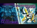 【遊戯王対戦動画】熱血!闇ゲ塾1学期目【24講義目】