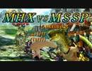 【MHX】世紀末的カオス4人衆が実況!山の如しドボルベルク編【モンハン】